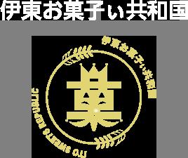 伊東お菓子ぃ共和国