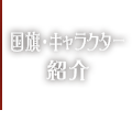 国旗・キャラクター紹介