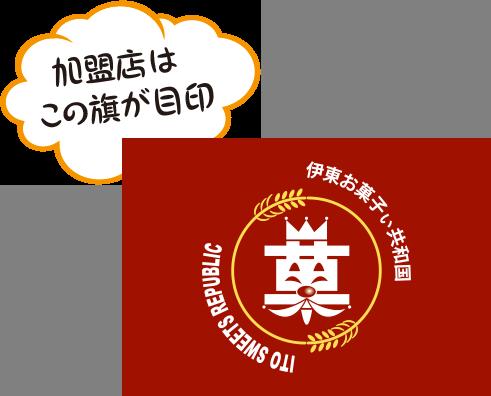 お菓子ぃ共和国国旗