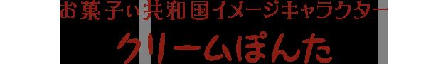 お菓子ぃ共和国イメージキャラクター